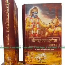 Load image into Gallery viewer, Bhagavad Gita in Nepali