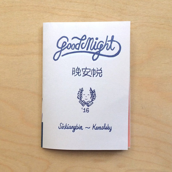 Goodnight - Studio Soup Zine Library