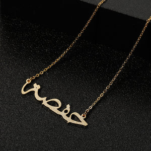 Arabic Calligraphy Necklace