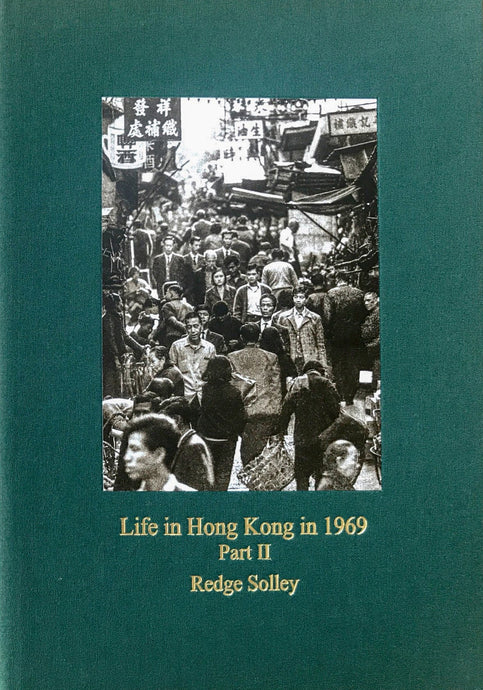 'Life in Hong Kong in 1969' Part II Limited Edition Photo Book