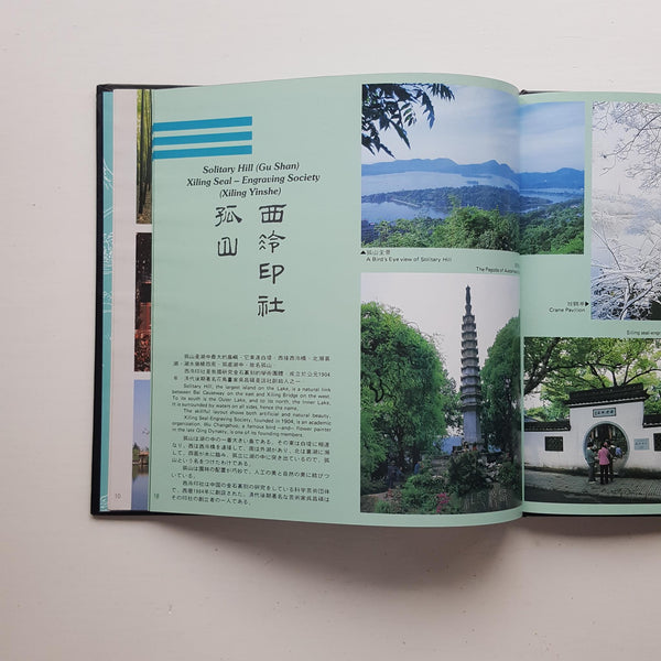 Hangzhou Tourist Album by Uncredited