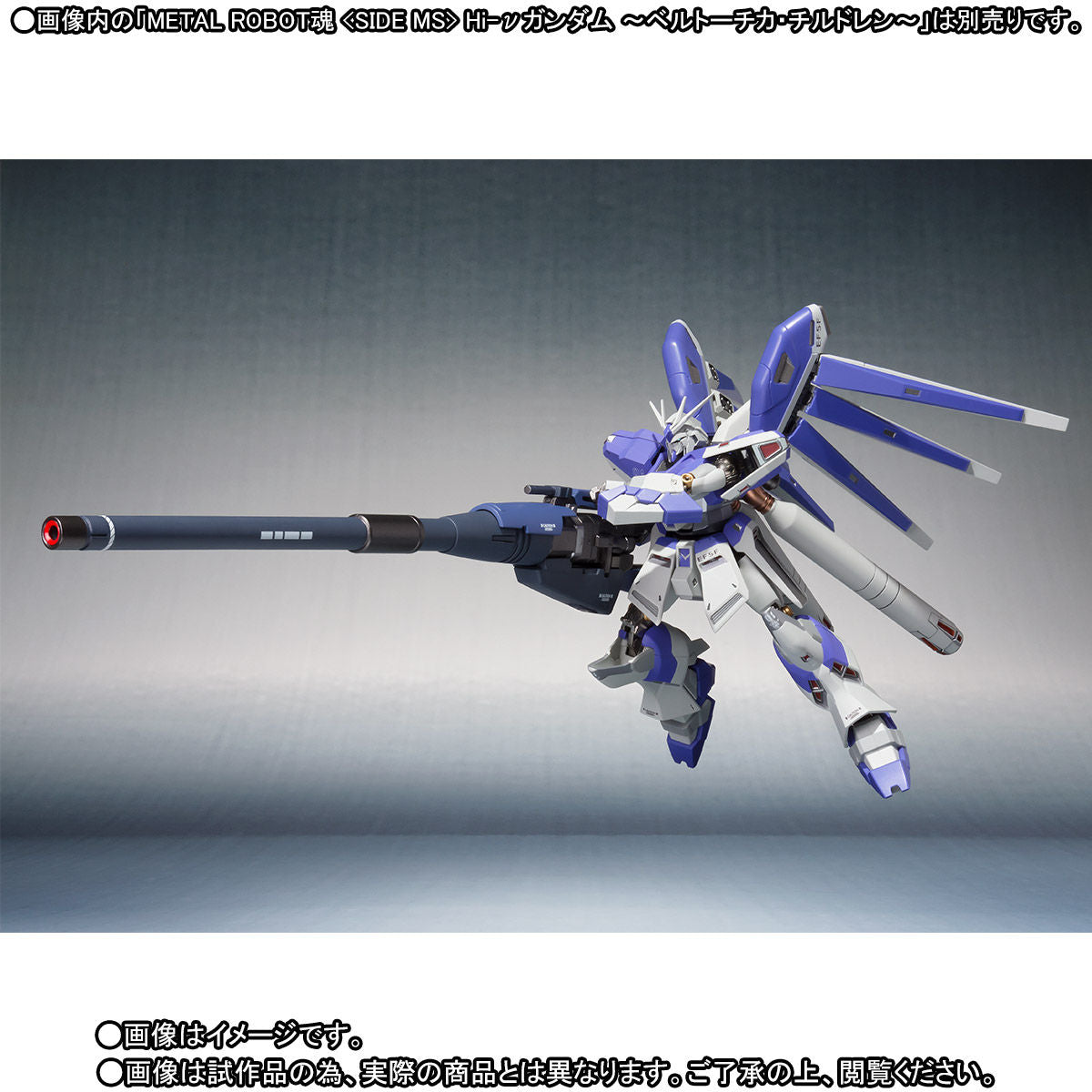 "METAL ROBOT DAMASHII (SIDE MS) HI NU GUNDAM ""HYPER MEGA BAZOOKA LAUNCHER  [End of November]"