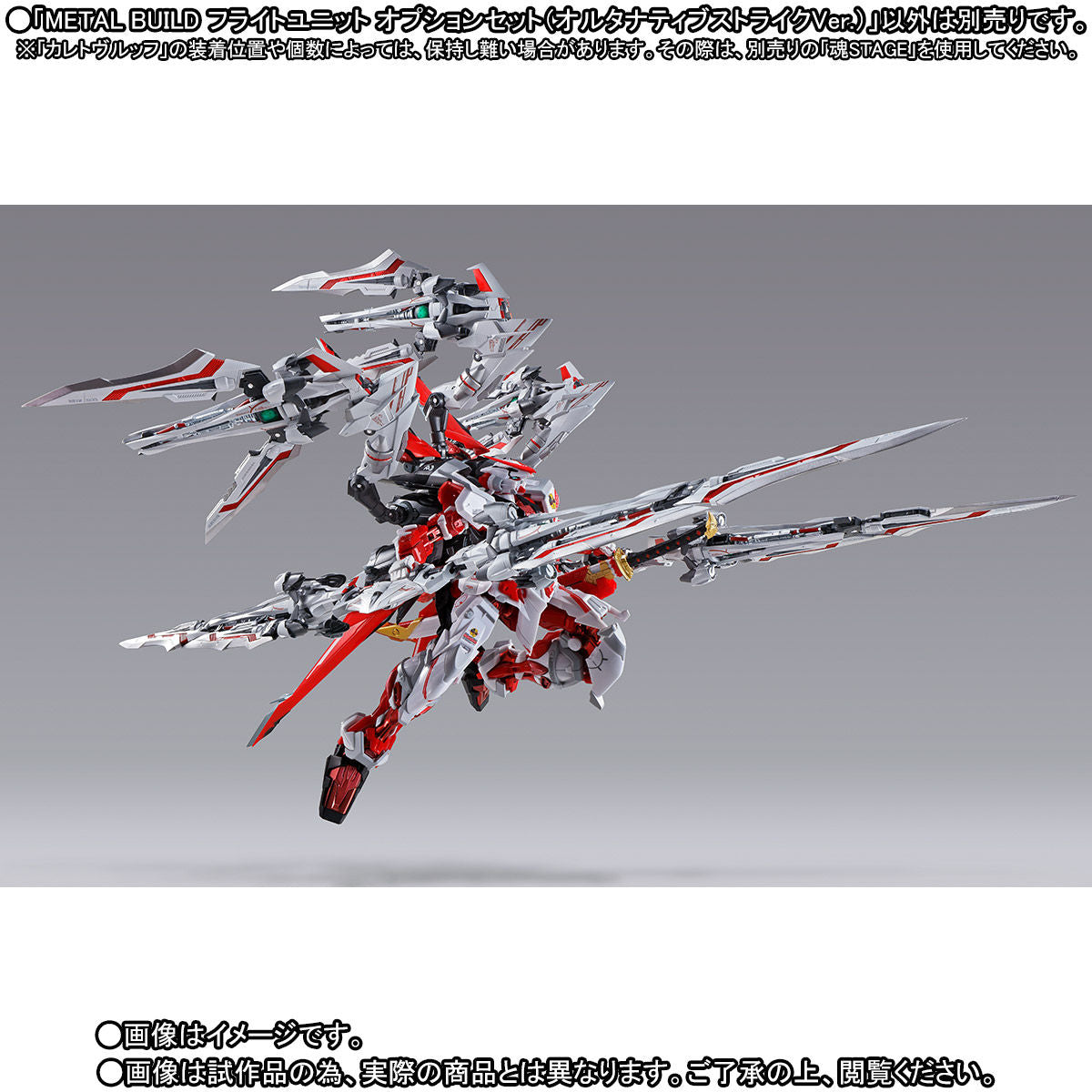 P-BANDAI: METAL BUILD FLIGHT UNIT **PARTS ONLY** [End of January 2020]