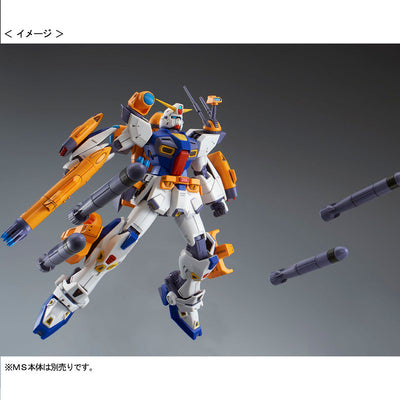 P-BANDAI: MG 1/100 GUNDAM F90 MISSION PACK F TYPE AND M TYPE EQUIPMENT SET *PARTS ONLY* [End of FEBRUARY 2021]