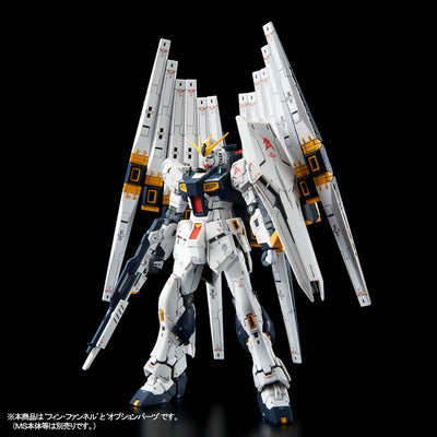 P-BANDAI RG 1/144 DOUBLE FIN FUNNEL FOR NU GUNDAM *EXTENSION PARTS ONLY*[In-Stock]