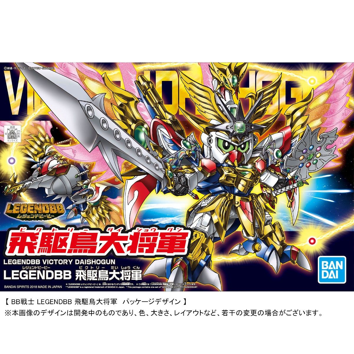P-Bandai: SD Legend BB Victory Daishogun [End of December]