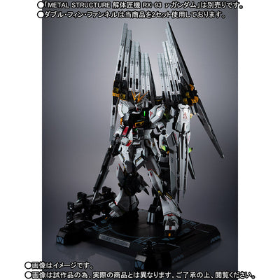 METAL STRUCTURE 1/60 FIN FUNNEL FOR NU GUNDAM *PARTS ONLY* [End of JUNE 2020]