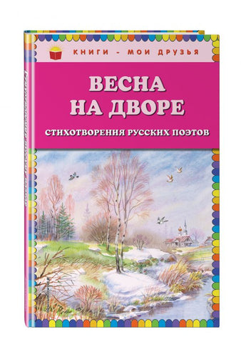 Весна на дворе. Стихотворения русских поэтов Книгару - русские детские книги в Австралии и Новой Зеландии. Russian bookstore in Australia and New Zealand. Доставка по всей Австралии и Новой Зеландии. knigaru.com.au