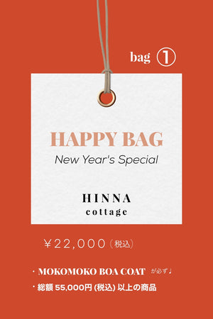 HAPPY BAG ① new year's special