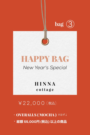 HAPPY BAG ③ new year's special