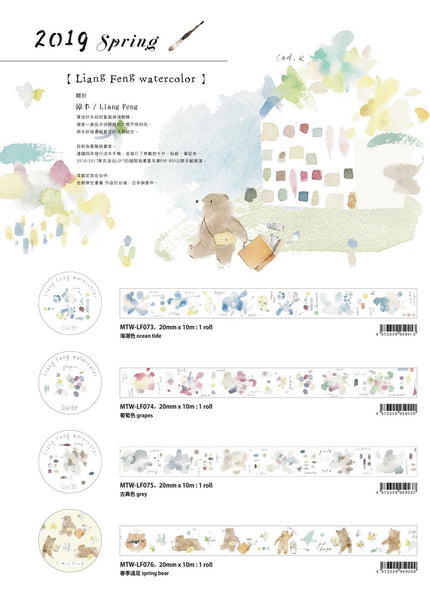 Liang Feng Watercolor Guide Vol.2 washi tape - Grey
