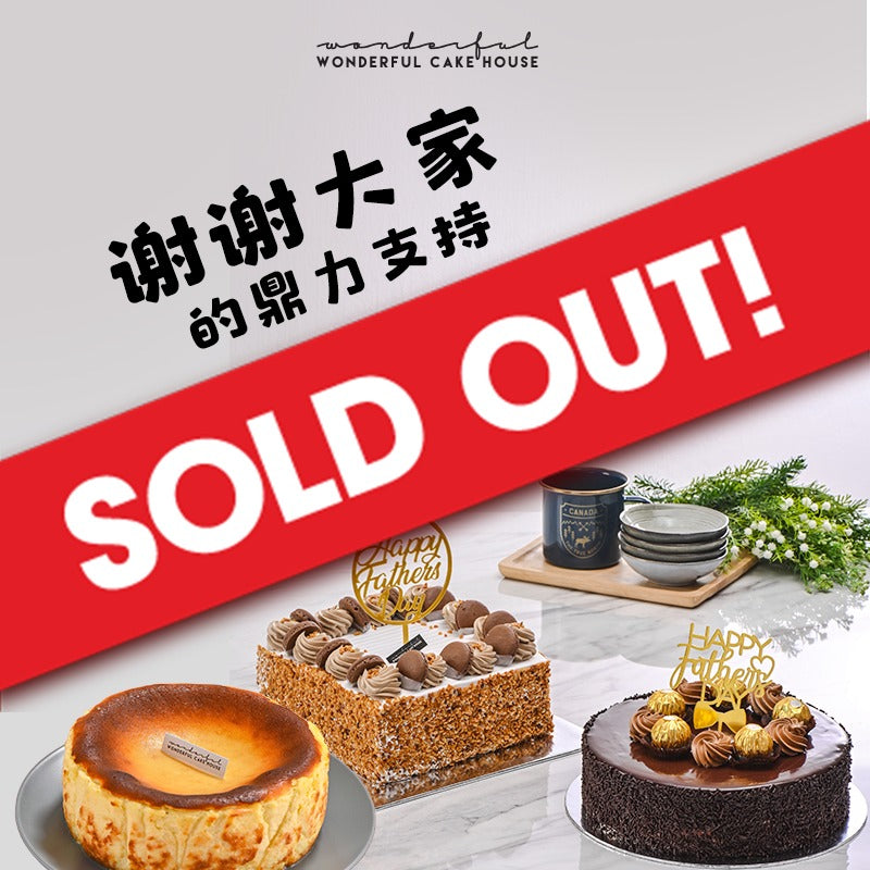 Thanks for your overwhelming support, Fathers' Day's cake set sold out!