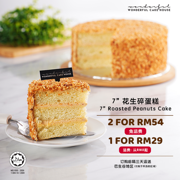 "【Buy 2 FREE Delivery within selected area】7"" Classic Cake Series (+/- 700g)"