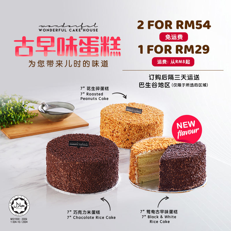 "【Buy 2 FREE Delivery within selected area】7"" Chocolate Rice Cake & Roasted Peanuts Cake & Black & White Rice Cake (+/- 700g)"