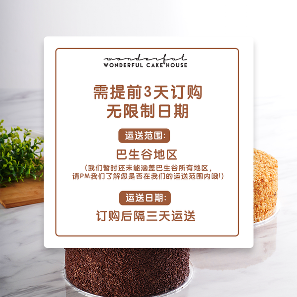 "7"" Chocolate Rice Cake & Roasted Peanuts Cake (+/- 700g) 【BUY 2 FREE DELIVERY】"
