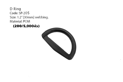 D-Ring SP-205