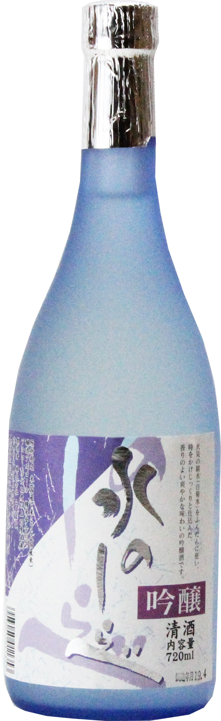 "Mizu No Shirabe ""Sound of Water"" - Sake Social - 1"