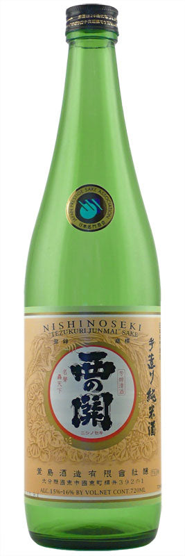 Nishinoseki