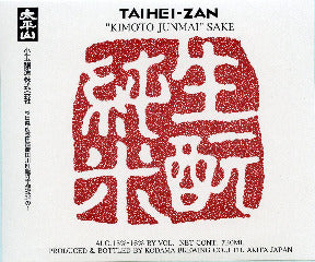 "Taiheizan ""Grand Mountain"" - Sake Social  - 2"