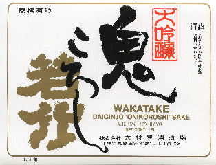 "Wakatake Onigoroshi ""Demon Slayer"" - Sake Social  - 2"