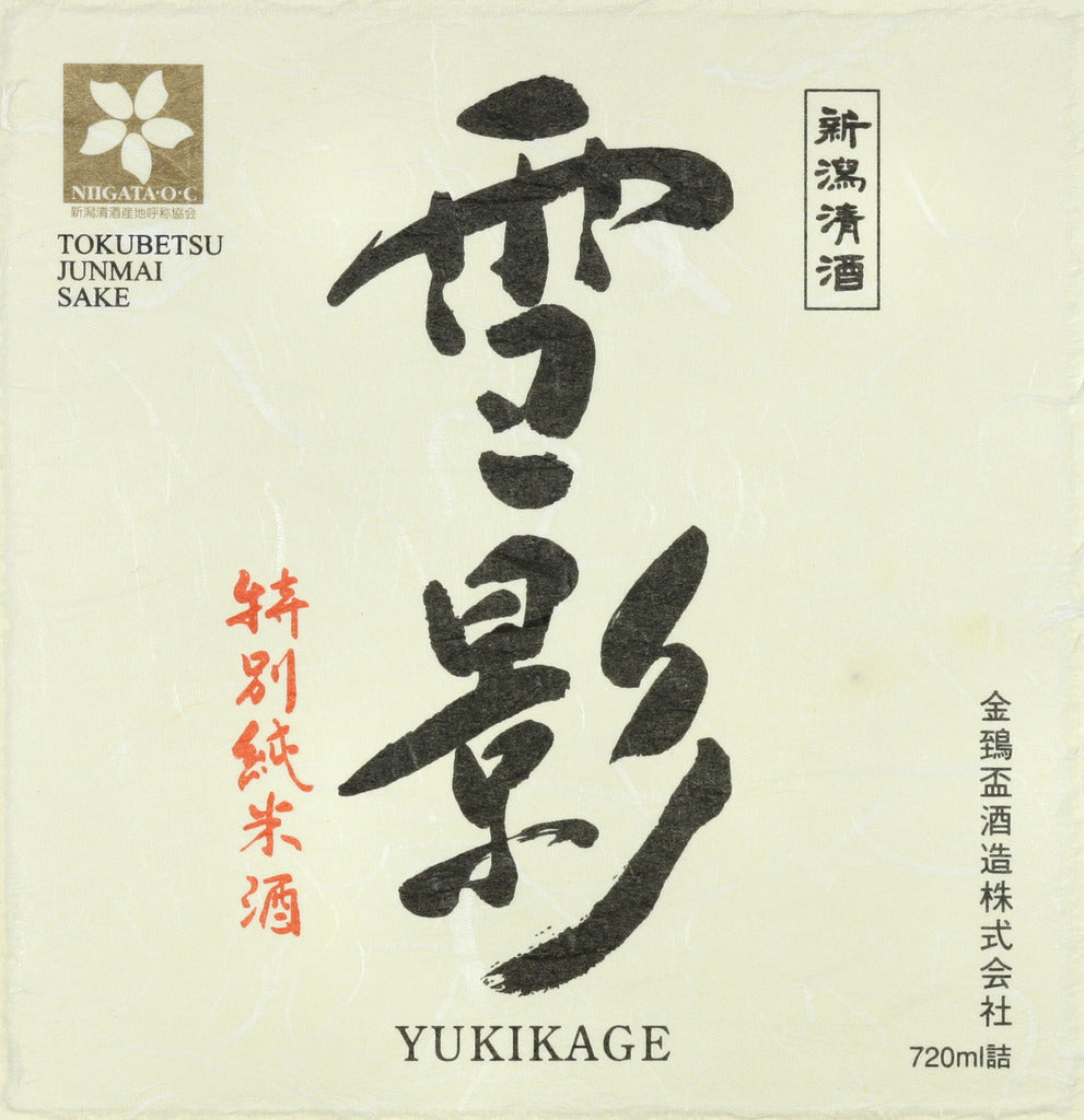 "Yukikage ""Snow Shadow"" - Sake Social  - 2"