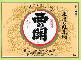 "Nishinoseki ""Champion of the West"" - Sake Social  - 2"
