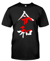 reiwa is japan shirt