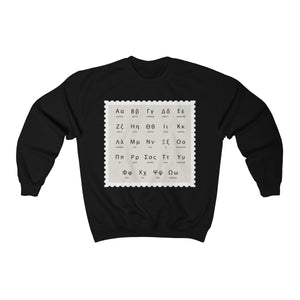 Crewneck Sweatshirt Greek Alphabet