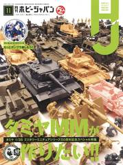 Hobby Japan March 2019 (C: 1-1-2)