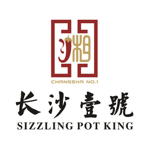 Sizzling Pot King 香锅大王