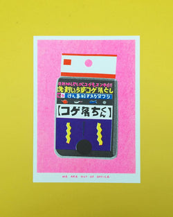 Japanese-sponge-we-are-out-of-office-risograph-print-cuemars