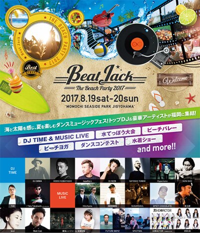 8月20日(日)Beat Jack in Fukuoka~The Beach Party 2017~