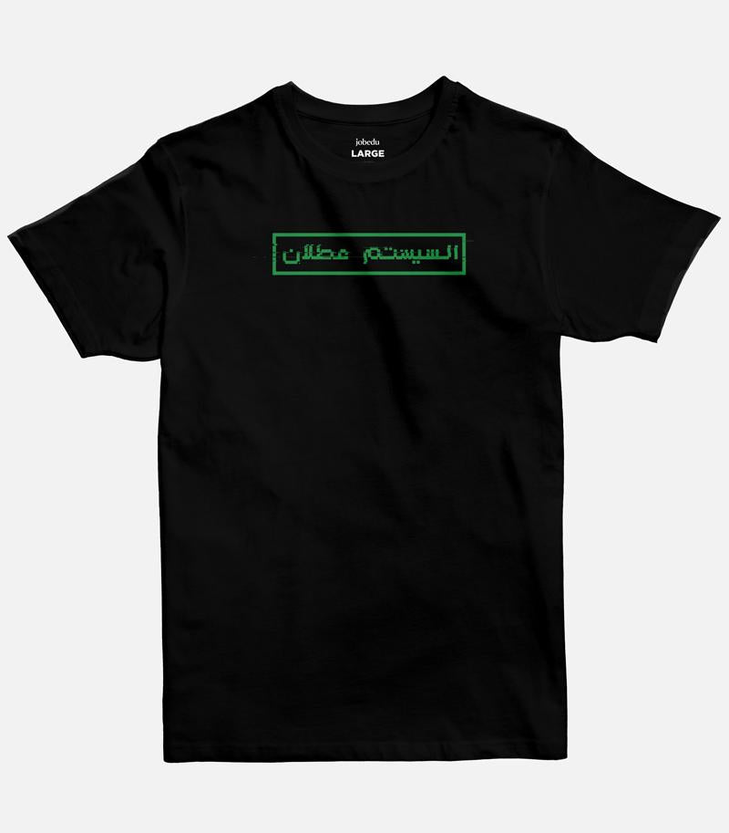 System is Down Men's T-shirt