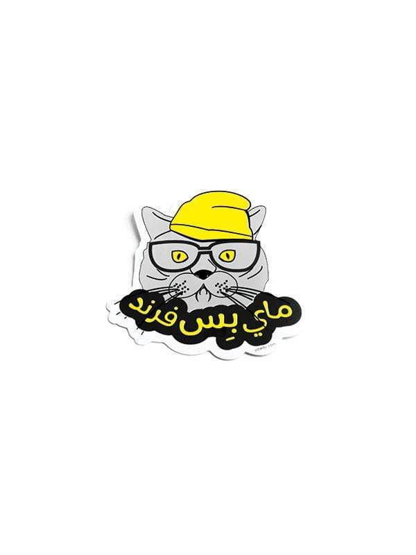 My Biss Friend Sticker - Jobedu