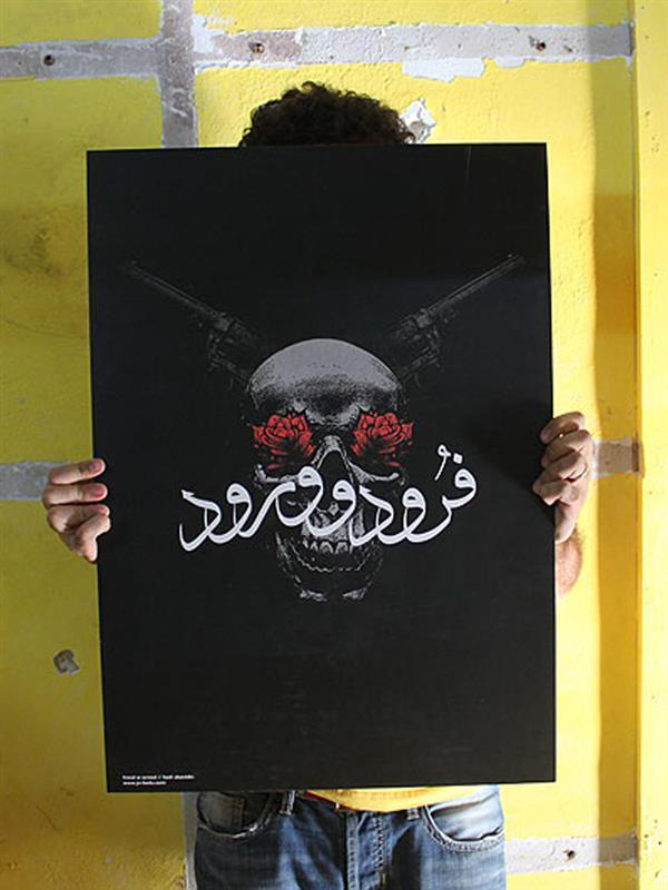 Frood oo Wrood Paper Poster