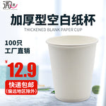Set Disposable white coffee Cup renforced Customized Commercial White Paper Cup Custom Print Logo Disposable Cup Household Thicken 100 Only