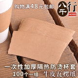 Set 100 Disposable corrugated kraft paper coffee cup sleeves