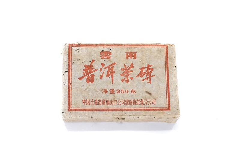 1997 Jiang Cheng Raw Pu-erh Tea Brick - Yee On Tea Co.