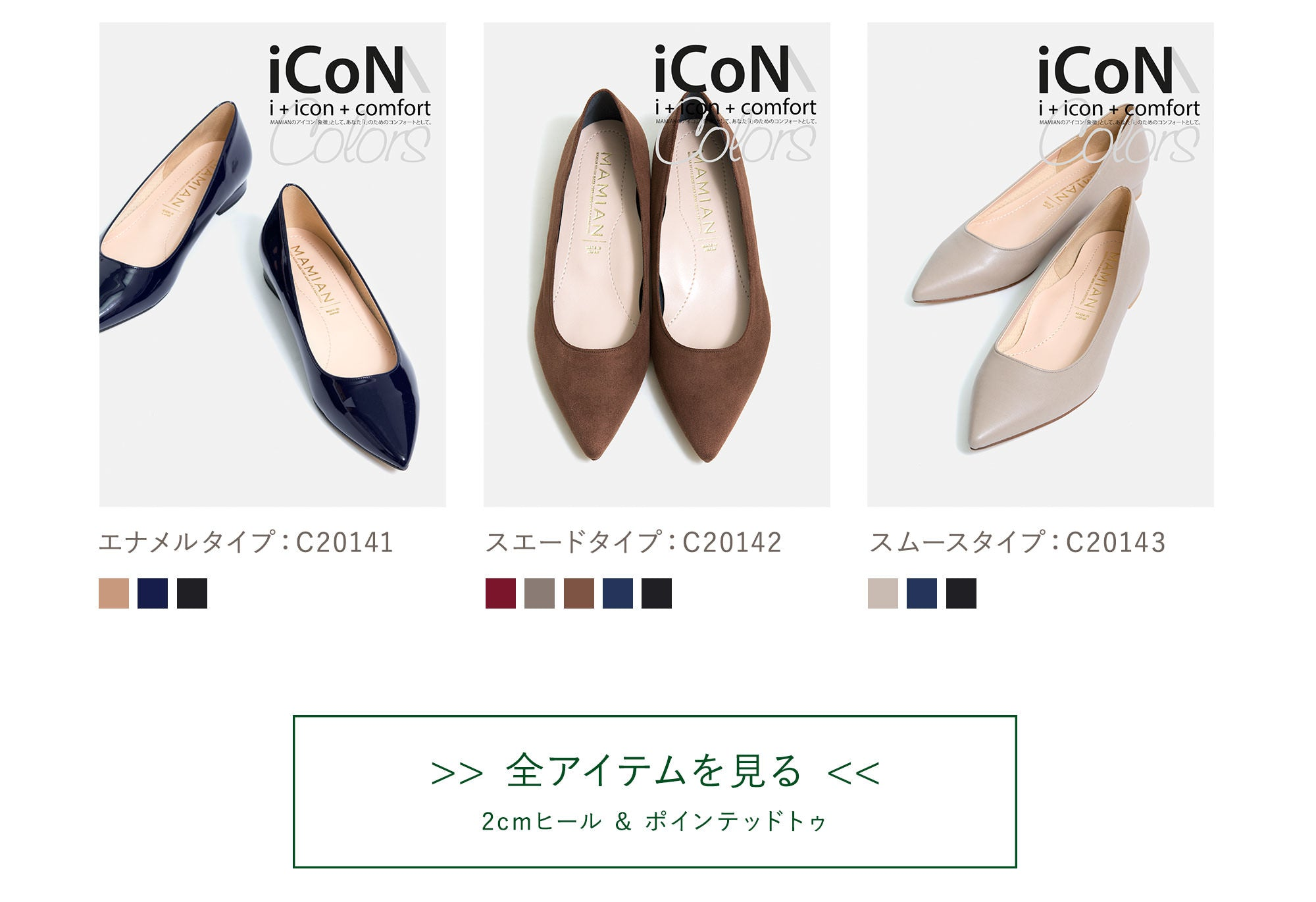 iCoN Colors 2019AW