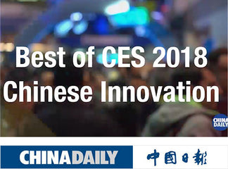 CHINA DAILY:Best of CES 2018 Chinese Innovation