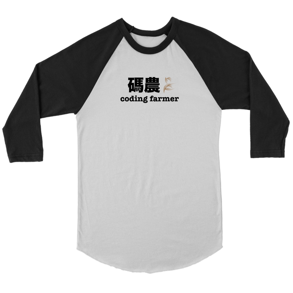 Developer in Chinese Slang 碼農 Long Sleeves (2 Styles)