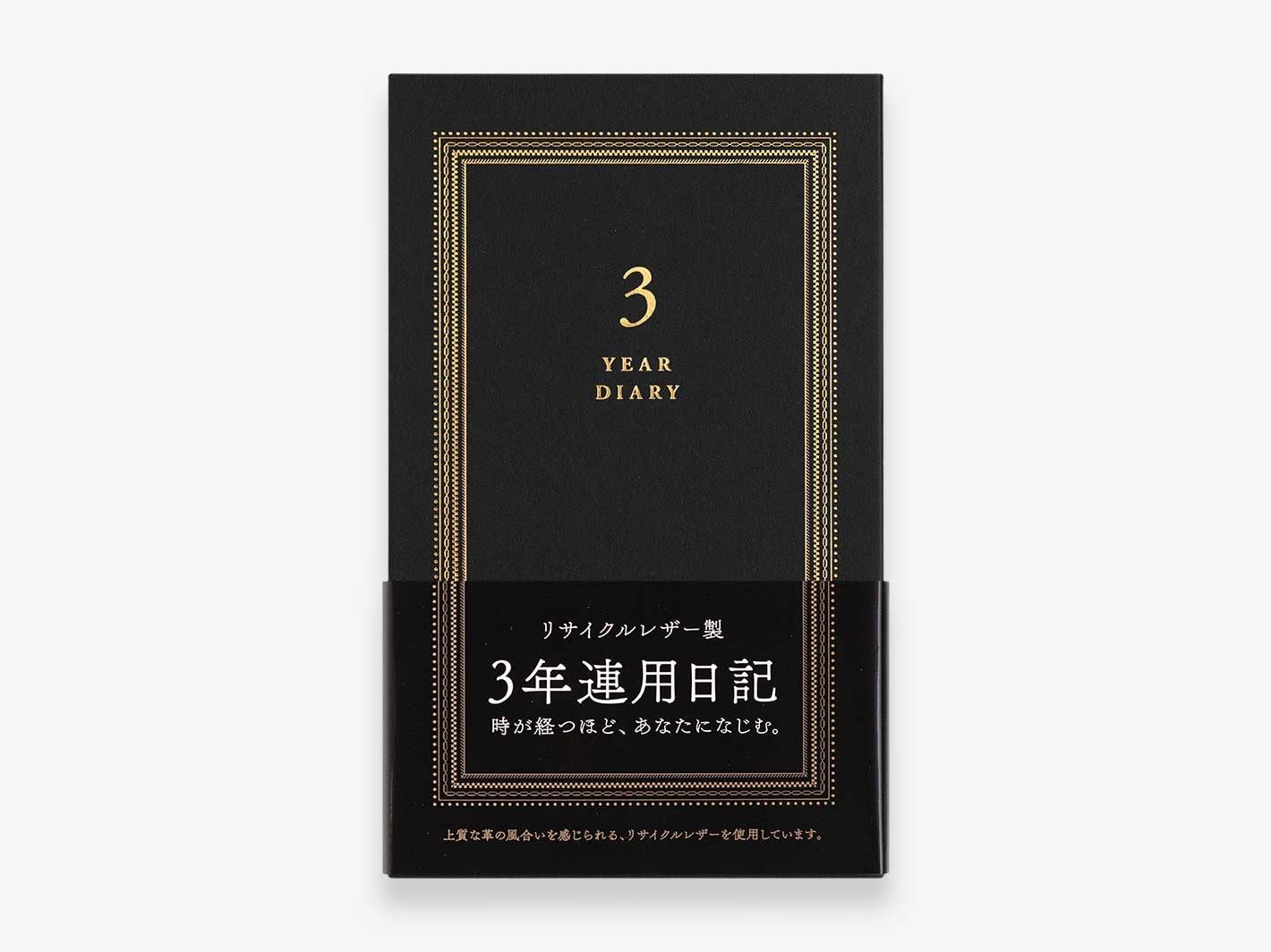 3 Year Diary Black - Recycled Leather