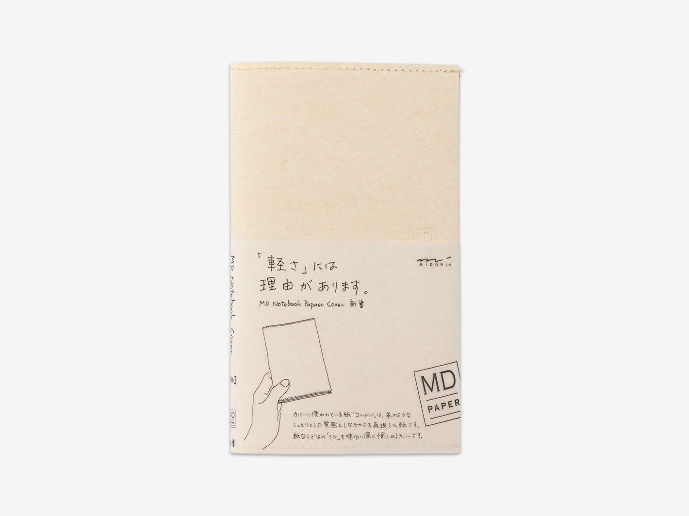 MD Notebook Paper Cover S