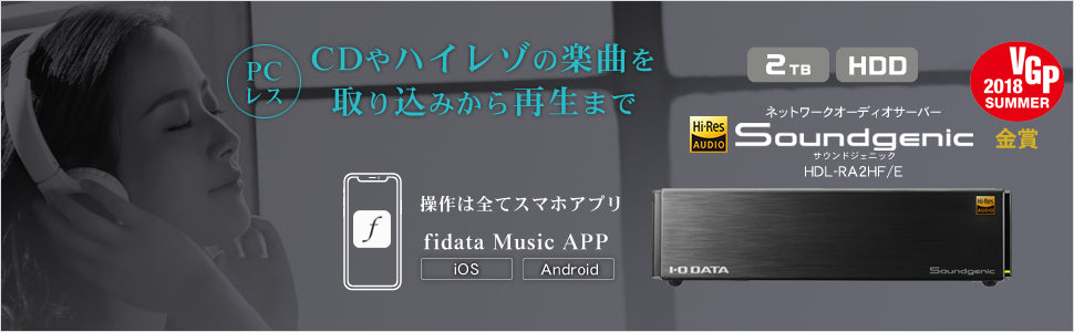 I-O Data Soundgenic HDL-RA2HF NAS #日本製