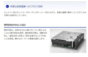 別注日本製本土版 I-O Data 音響級Fanless NAS - Soundgenic HDL-RA2HF