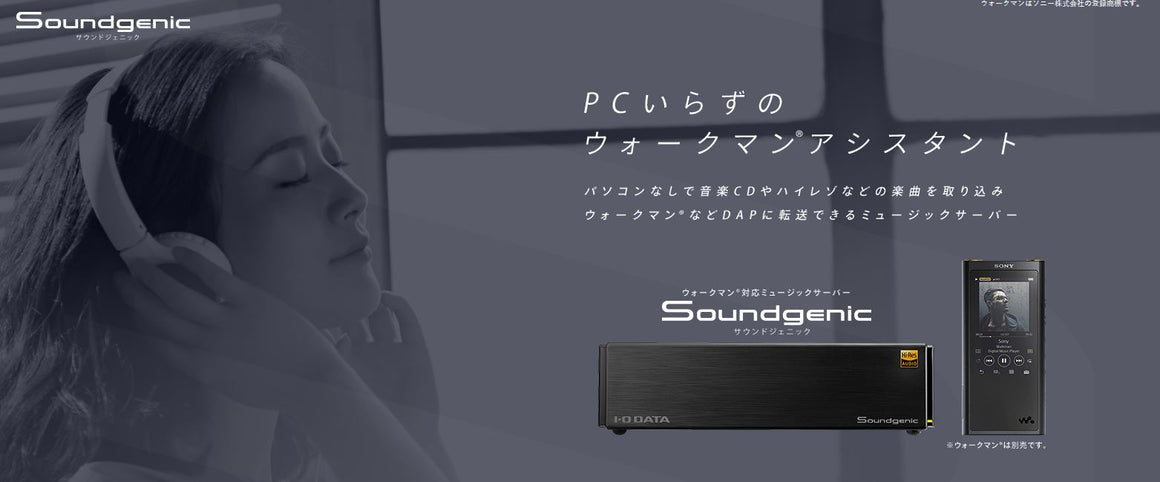 I-O Data 音響級Fanless NAS - Soundgenic HDL-RA3HG (3tb NEW Version)