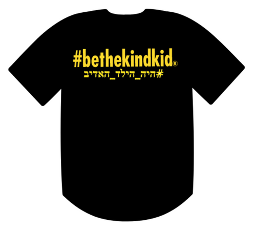 #bethekindkid in Hebrew Short Sleeved T-Shirt (Crew Neck)