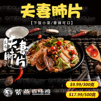 紫燕品牌-夫妻肺片 Sliced beef and ox organs in chili sauce - 300g/500g