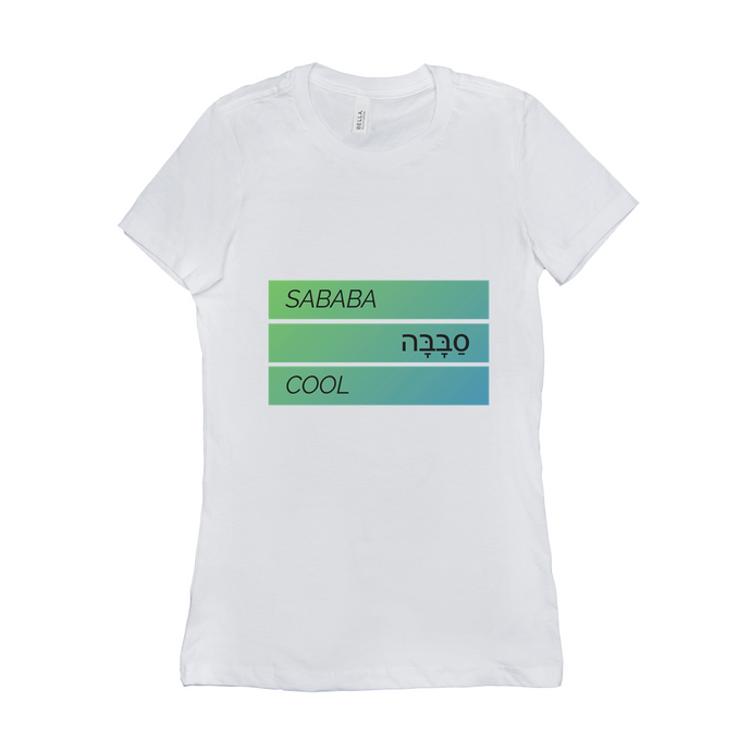 Sababa סבבה Cool Women's T-Shirt