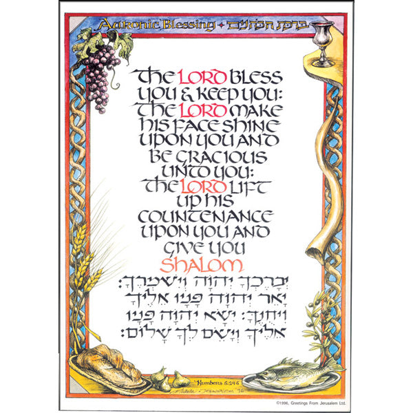 Aaronic Blessing Print